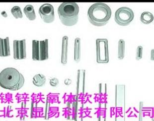 镍锌铁氧体软磁 显易小曹工厂生产磁性材料010-51987308;