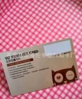 厂家供应PVC材质贵宾卡 美容化妆品卡 VIP贵宾卡防伪卡 条码卡;