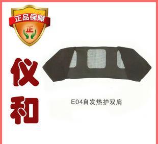 e04 الذاتي التدفئة الكتف بيع منتجات المصنع مباشرة الذاتي التدفئة الكتف