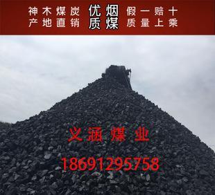 矿地直销陕西神木煤炭蒙古优质烟煤鄂尔多斯6000大卡籽煤块煤原煤;