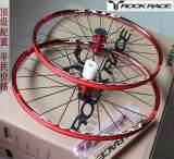 ROCKRACE/洛克睿斯 高端 山地车自行车 超轻轮组 26寸碟刹轮圈;