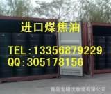 日本煤焦油/ 进口煤焦油/出口级煤焦油/ 代理进口;