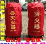 灭火器罩 35KG/50KG推车灭火器罩/灭火器保护袋/保护罩 消防器材;