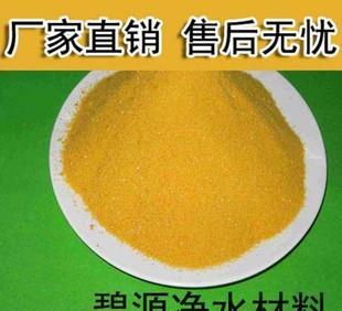 聚合氯化铝铁 净水剂 洗煤、洗砂废水专用;