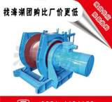 JD系列调度绞车 厂价直销低价现货供应矿用提升设备;