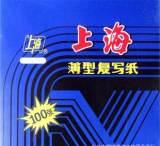 上海牌232复写纸 蓝印纸8K双面蓝色复写纸100张/盒;
