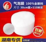 打包氣泡膜快遞包裝泡沫氣泡塑料膜防震氣泡墊寬30cm防碎材料包郵;