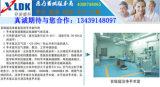 北京车间净化工程的规划、设计、采购、承建、施工、测试、维护;