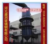工业锅炉专用玻璃钢烟气净化器 锅炉除尘脱硫塔 湿式除尘脱硫设备;