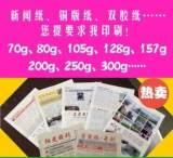 【报纸印刷厂】印新闻报纸|企业内部报纸印刷 印铜板报纸 价低!;
