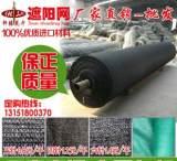 遮阳网批发 防晒网 6针 隔热网加厚加密 黑色 遮阴网 遮阳工具;