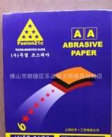 批发供应韩国六星牌耐水砂纸;