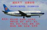 河南中捷国际物流 中国郑州-法国米兰 俄罗斯大桥国际空运