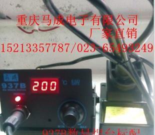 重庆批发电烙铁焊台热风枪 多用电焊机厂家直销焊接机器人;