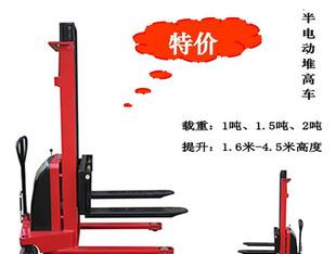 (十年品牌)直供标准型半电动堆高车 运输搬运设备 堆高车批发;