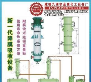 供应【石墨改性聚丙烯】PP降膜吸收器 降膜吸收器 吸收器;