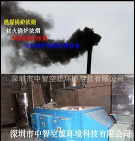 炼铁锻造浓烟废气净化回收,化工重型锅炉浓烟废气处理成套设备;