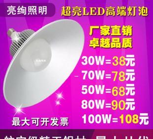卸売LED鉱工業燈20w50W70Wチップ工場建屋照明燈高スタジオスーパー鉱工業ランプ