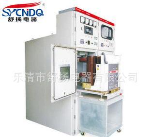 「舒揚電器」KYN28-12高圧スイッチボックス