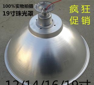 المتخصصة في إنتاج جميع الألومنيوم الصمام مصباح التعدين مصباح الظل / عاكس عاكس الضوء مع E27 E40 المصنع /