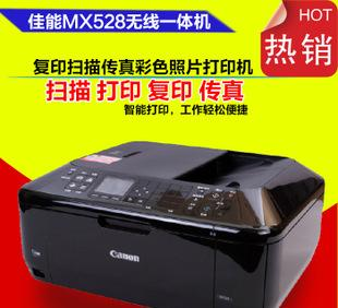 佳能MX528 无线 打印/复印/扫描/传真一体机 照片打印机 全国联保;