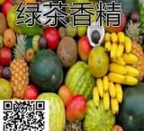 天然食品绿茶香精 食品合成香精香料加工 水溶食用香精香料金聚源;