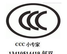 传真机CE认证FCC认证ROHS检测认证;
