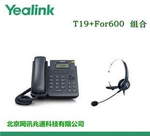 亿联电话机T19 北恩话务耳麦FOR600组合 呼叫中心专用话务设备;