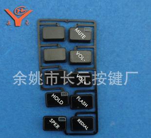【商家推荐】 厂家大量生产手机按键 电话按键 价格合理