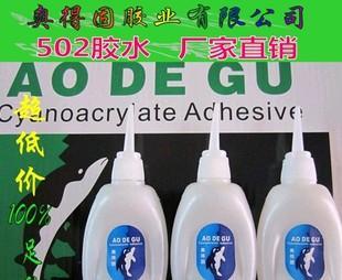 メーカー直販卸売502瞬間瞬間接着剤などの合成ゴムのりメーカー接着剤の専門供給