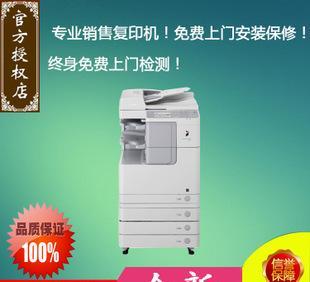 官方授权佳能IR2520i黑白数码复合机打印复印传真一体机办公设备;