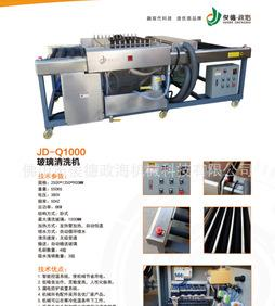 JD-Q1000橱柜门玻璃清洗机烘干机 晶钢门板清洗玻璃机械设备;