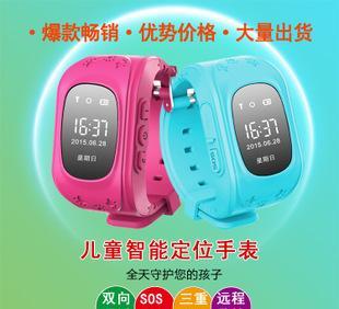 【芯果】Q50儿童手表手机 定位 通话 SOS呼救 厂家批发 招商代理;