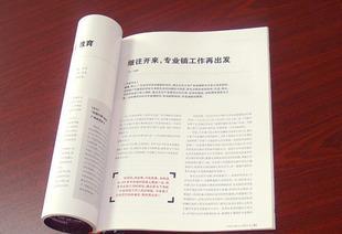 天河印刷厂特种纸印刷 书本印刷厂设计书籍 包装印刷加工