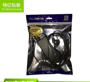 厂家直销数码电子产品包装袋 拉链包装袋 铝箔袋 阴阳拉链袋订做;