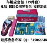 车用应急包 急救工具包组套 汽车安全用品救援包19件套 厂家直销;