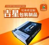 优质供应 数码电子产品包装 高档电子产品包装盒;