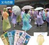 汽车户外一次性雨衣 便携式 透明雨披 自驾游汽车用品55-2C4002;