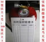 厂价供应消防器材养护记录卡 没带卡套 灭火器检查卡 各种船用卡;