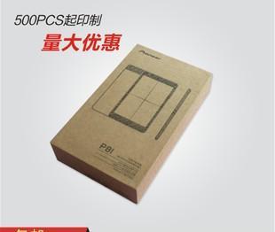 厂家定制 优质高档平板电脑天地盖包装盒 电子产品包装盒;