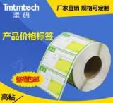 超市价格标签 物价标签 超市耗材 不干胶标贴纸 印刷标贴纸定制;