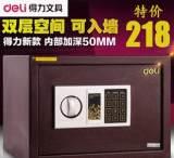 得力33116电子密码锁保管箱家用办公保险箱保险柜得力保险柜家用;