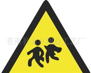 供应注意儿童安全标识,交通安全标志设备;
