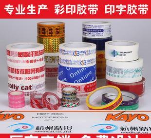 직접 판매업 상자를 봉인하다 토보 인쇄 컬러 인쇄 필름 테이프 지원 주문 양 많이 우대 현물 도매