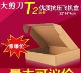 加長T2飛機盒優級品貨源E瓦五金配件包裝t2(22*14*4)成品三層特硬;