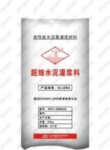【企业集采】专业生产出售超细水泥 建筑水泥8000ch;