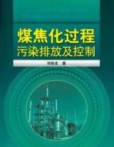 煤焦化产品的特性(书+光盘全套);