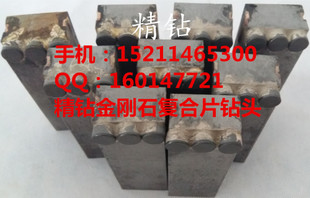 复合片pdc金刚石钻头厂焊接复合片刀片水井钻头勘探钻头地质钻头