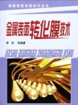金屬表麵轉化膜技術 金屬鈍化基本理論;