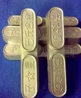 供应重有色金属矿产 轴承巴氏合金11-6;